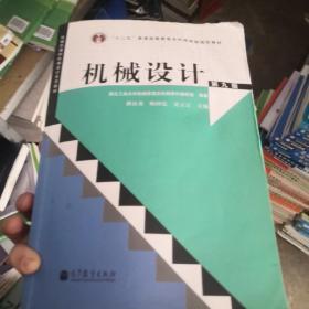 """""""十二五""""普通高等教育本科国家级规划教材:机械设计(第9版)"""