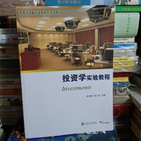 投资学实验教程