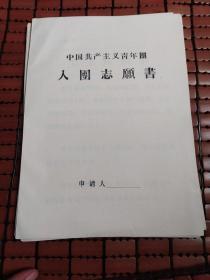 入团志愿书【空白】