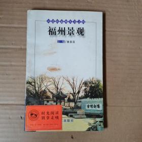 可爱的福州丛书之四 福州景观
