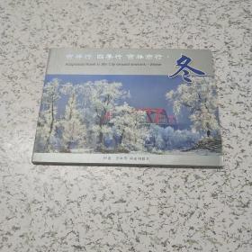 中国吉林市风光明信片《冬》共12张