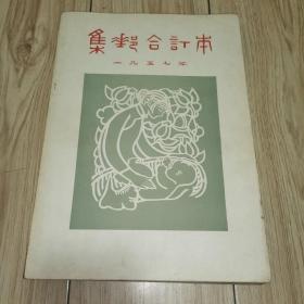 集邮(1957年第1-12期)合订本