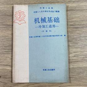 机械基础冷加工适用(1985年一版一印)