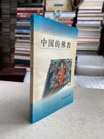 中國的佛教——本叢書的前身有110個專題,涉及歷史文化的各個方面,由商務印書館、中共中央黨校出版社、天津教育出版社、山東教育出版社聯合出版。現由編委會對類目重新加以調整,確定了考古、史地、思想、文化、教育、科技、軍事、經濟、文藝、體育十個門類,共100個專題,由商務印書館獨家出版。每個專題也由原先的五萬多字擴大為八萬字左右,內容更為豐富,敘述較前詳備。