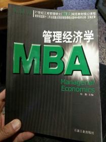 【一版一印】MBA十二院校  管理经济学  周勤  主编  石油工业出版社9787502141189