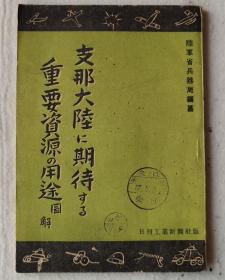 中国大陆所期待的重要资源用途图解(1941年  非卖品     32开    1册全)