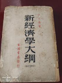 民国34年胜利后第一版《新经济学大纲》(最新增订本,仅印2000册