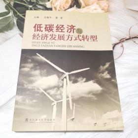 低碳经济与经济发展方式转型