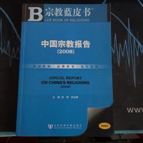 宗教蓝皮书:中国宗教报告(2008)