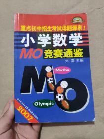 小学数学MO竞赛通鉴2007