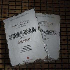 罗斯柴尔德家族.第1.2.3.4部共4册合售