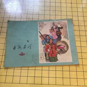 延安画刊1973.11