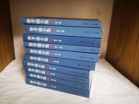 费孝通全集     (全二十册)