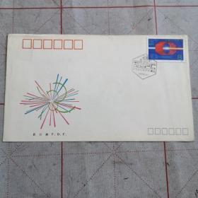 T:145(北京正负电子对撞机)特种邮票首日封