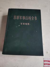 苏联军事百科全书(第6卷)军事地理