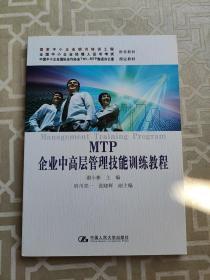 MTP企业中高层管理技能训练教程