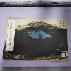 荣宝斋画谱(十二)山水部分 张大千绘