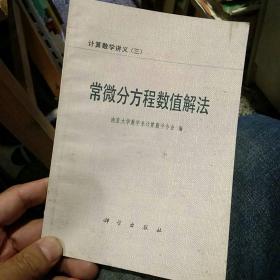 【一版一印】计算数学讲义(三)常微分方程数值解法 南京大学南京大学数学系计算专业 编  科学出版社