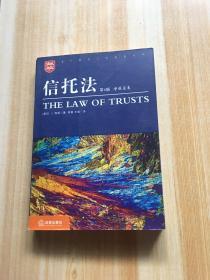 信托法:第四版 中英文本