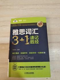 雅思词汇3+1速记胜经(写作)