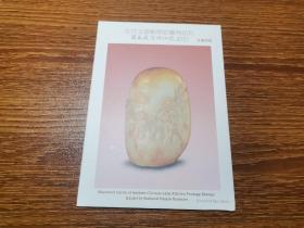 7.26【中国~古代玉器邮票极限片明信片4枚全】