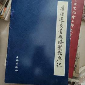 唐褚遂良书雁塔圣教序(全两册)