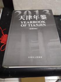 天津年鉴 2013(总第28卷)附带光盘