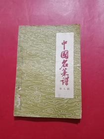 中国名菜谱 第九辑