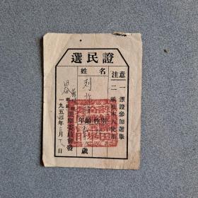 薛城县田奋乡选民证