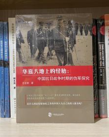 华夏大地上的怪胎:中国抗日战争时期的伪军探究(全新塑封)