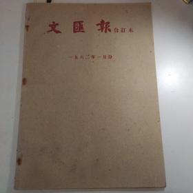 文汇报合订本 1962年全年