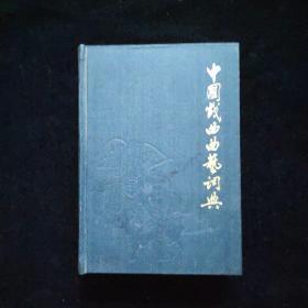 中国戏曲曲艺词典(精装本)  精装一版一印