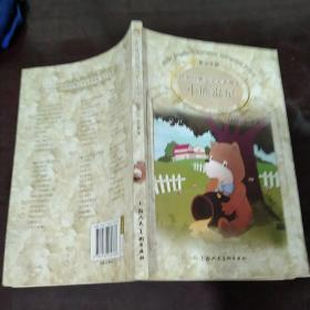 世界经典文学名著博览:小熊温尼(第2版 青少年版)