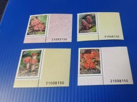 特593野生菇邮票(3)4全  角边带版号   原胶全品