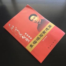 毛泽东大智典·毛泽东智慧典故源泉:东临碣石有遗篇(图文版)