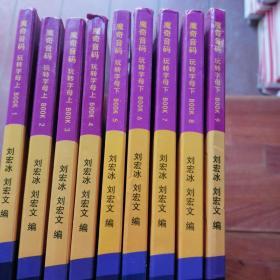 魔奇英语全9册