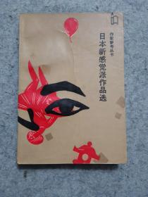 日本新感觉派作品选