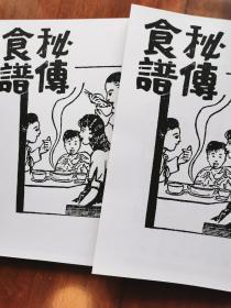 秘传食谱1936上下二册全(民国粤菜菜谱) 民国老菜谱食谱点心菜点烹饪烹调技术