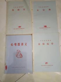 医书籍《军医试用教材(十五册合售)》16开本,作者、出版社、年代、品相、详情见图!西6--6