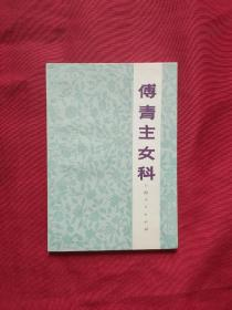 傅青主女科(1978年1版1印)私藏品好