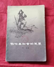 鄂伦春社会的发展 78年1版1印 包邮挂刷