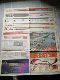 国庆60周年《重庆时报》2009年10月2日(如图24版)