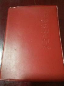 上海常用中草药(带毛泽东语录)红塑皮装