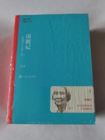 南渡记 东藏记 西征记 北归记(4册) 现货正版实拍 非偏包邮