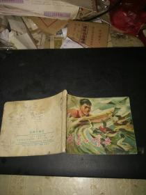 湖荡小哨兵(文革连环画,江苏1975年1版1印)