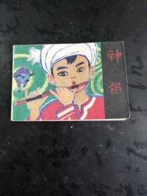神笛(128开连环画)