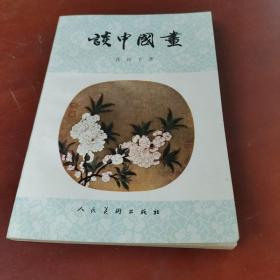 谈中国画 (1980年一版一印)