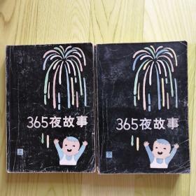 365夜故事 烟花版【上下】