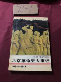 北京革命史大事记