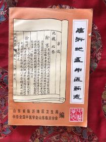 临沂地区中医药志